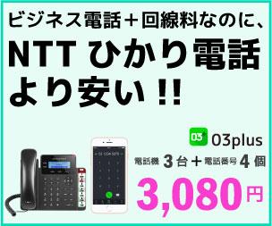 ビジネス電話+回線料なのにNTTひかり電話より安い!03plus