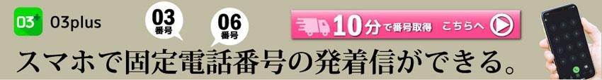 http://03plus.jp/lp00b/