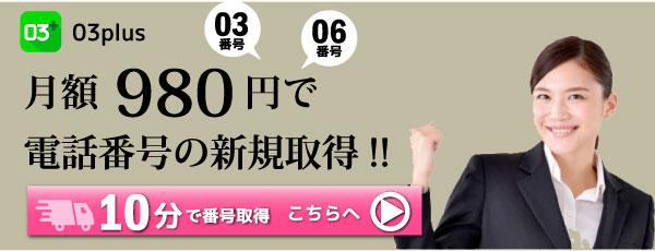 http://03plus.jp/lp00b_sp/