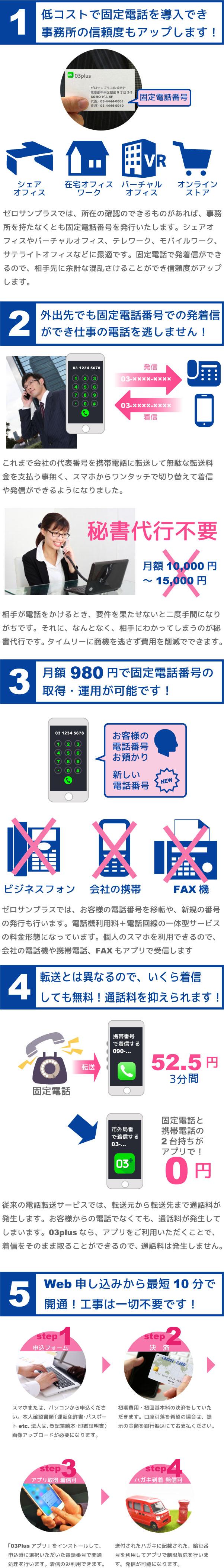 市外局番の電話番号を取得してアプリで使用できる。IP電話機も利用可能。月額980円から。最短10分で取得。